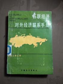 苏联经济与对外经济联系手册.【见描述 馆藏】