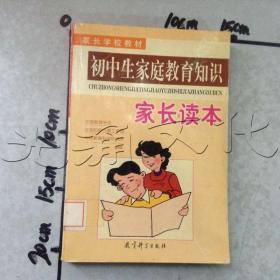 初中生家庭教育知识家长读本