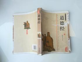 国学传世经典《道德经》