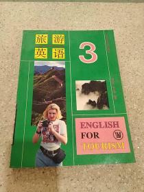 旅游英语.第三册