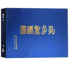 孔子圣迹图(1函1册)