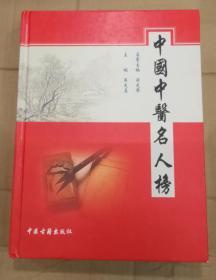 中国中医名人榜(一)