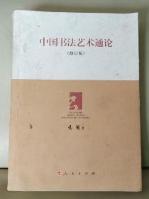 中国书法艺术通论(修订版)