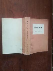 16-1恩格斯传 三联书店  1版1
