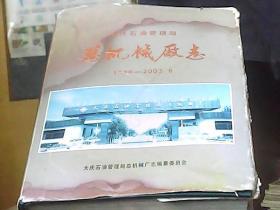 大庆石油管理 总机械厂志(第四卷)  (1996-2003)16开精装本