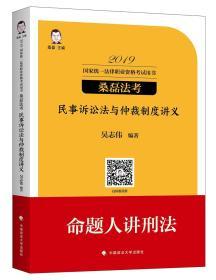 2019桑磊法考司法考试国家法律职业资格考试民事诉讼法与仲裁制度讲义
