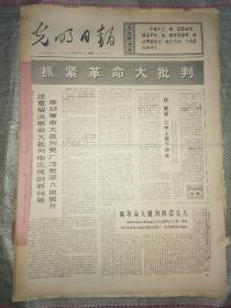 光明日报(合订本)(1969年8月份)【货号118】