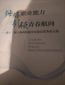 锤炼职业能力引领青春航向 第十二届上海高校辅导员论坛优秀论文选