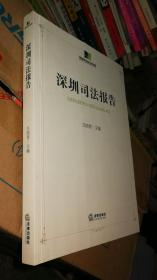 深圳司法报告