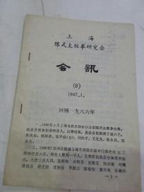 上海陈式太极拳研究会  会讯(9页)