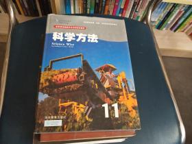 科学方法. 11 : 上 succeeding in todays world. 11【一版一印】