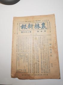 农林新报第二十六期