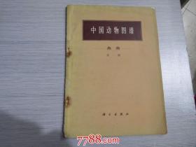 中国动物图谱 鱼类 第一册(16开平装有水迹馆藏)