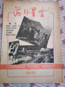 海外星云  试刊2号