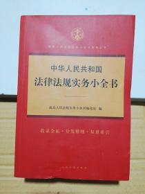 法律法规实务小全书