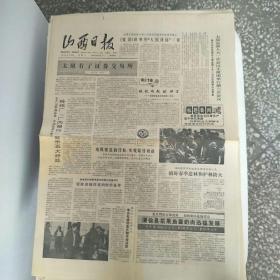 山西日报1988.4.2