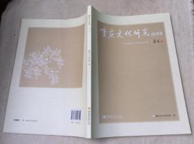 重庆文化研究.戊戌冬