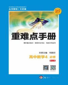 高中数学(4必修RJA)/重难点手册