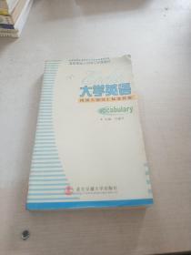 大学英语 四级大纲词汇标准教程