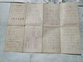 1967年印上海交通简图