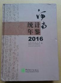 河南统计年鉴2016(无光盘