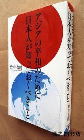 【日文原版】アジアの平和のために 日本人が知っておくべきこと(竹中豊晴著 48开本幻冬舍2016年初版)