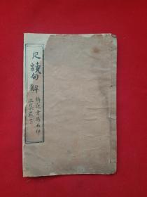 民國線裝古籍 《尺讀句解》二集卷下。鑄記書局石印。