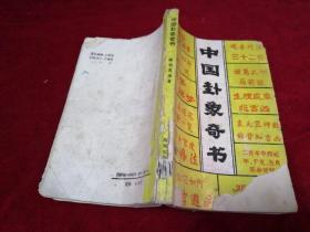 中国卦象奇书