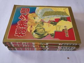 樱桃之恋   合钉本全四册