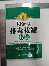 根治型排毒拔罐疗法&230D100664R244.3