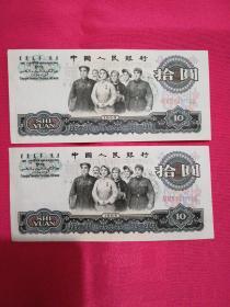 纸币10元(1965版)连号全新.保真