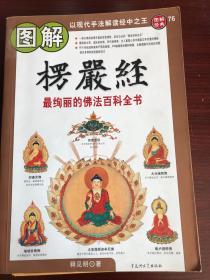 图解楞严经:最绚丽的佛法百科全书