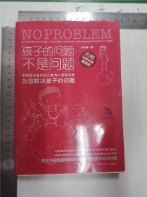 孩子的问题不是问题&230D100670G78