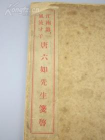 中华民国九年初版,柴楼轩珍藏本,唐六如先生笺启,为唐伯虎作品,金圣叹瑞评,品好