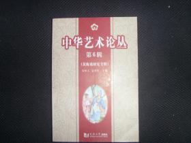 中华艺术论丛(第6辑