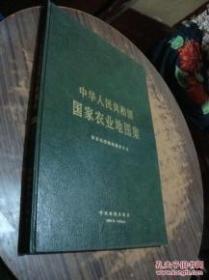 中华人民共和国国家农业地图集.(4开精装)