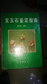 宝石鉴定书籍