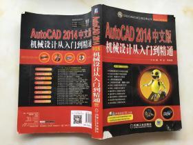 AutoCAD 2014中文版机械设计从入门到精通(附光盘)
