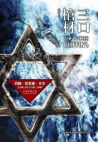 三口棺材 吉林社2011蓝版