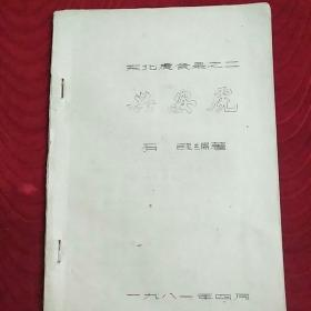 谜语书,东北虎会录之二《兴安虎》石或编著,油印版