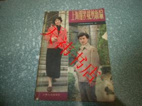 上海服装裁剪新编(封面右边边缘有一缺口,扉页有购书签名字迹)