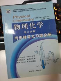 二手物理化学同步辅导及习题全解配南大 傅献彩 五5版 中国矿业大学出版社9787811074000