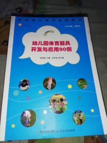 幼儿园体育器具开发与应用90例<梦山书系>