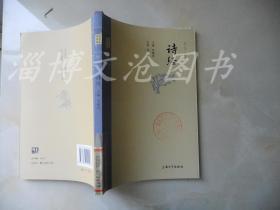 钟书国学精 粹:诗经.