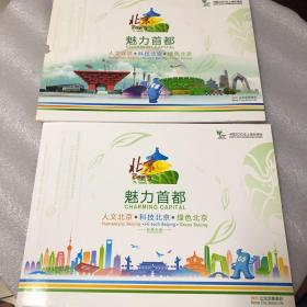 魅力首都 精彩世博【中国2010年上海世博会邮票册,看图】