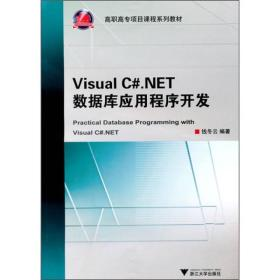 Visual C#.NET数据库应用程序开发