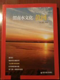 渭南水文化——黄河