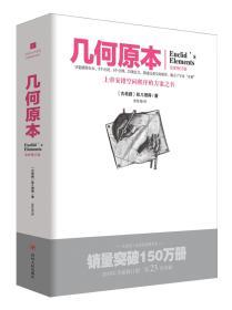 文化偉人代表作圖釋書系(1):幾何原本