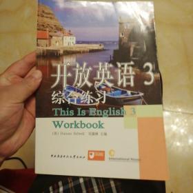 开放英语.3.综合练习