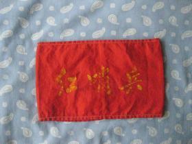 文革  红哨兵袖章一枚